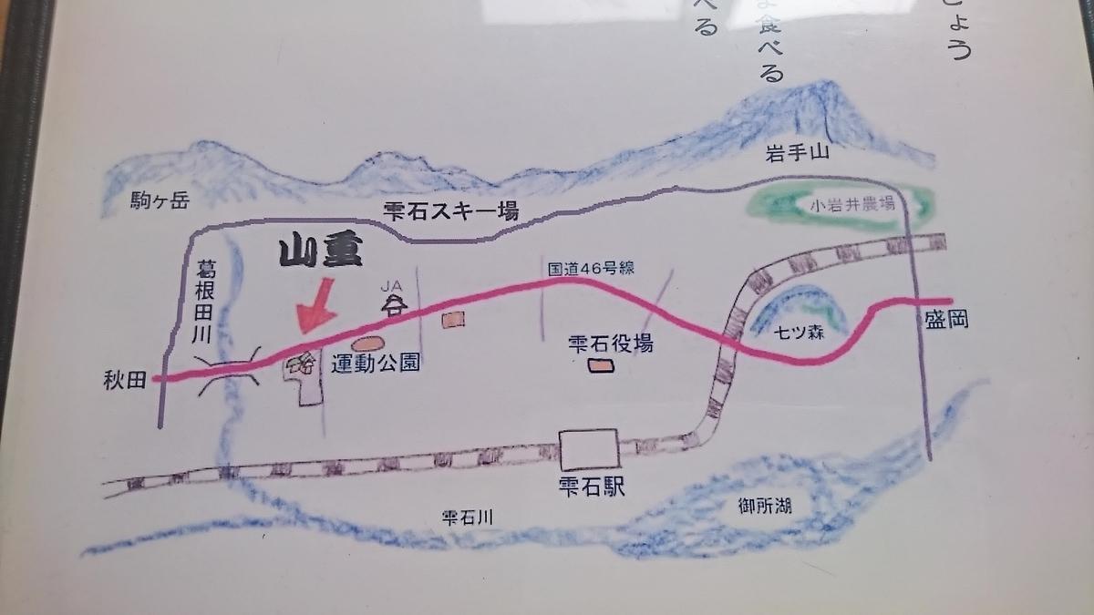 f:id:daifuku-siwa-hanamaki:20200914112928j:plain