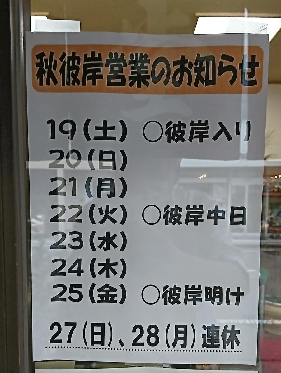 f:id:daifuku-siwa-hanamaki:20200919124914j:plain