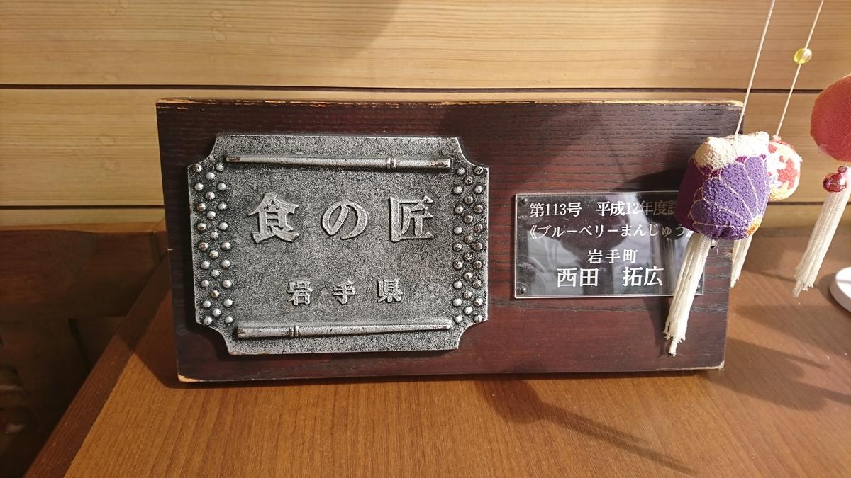 f:id:daifuku-siwa-hanamaki:20200926134353j:plain