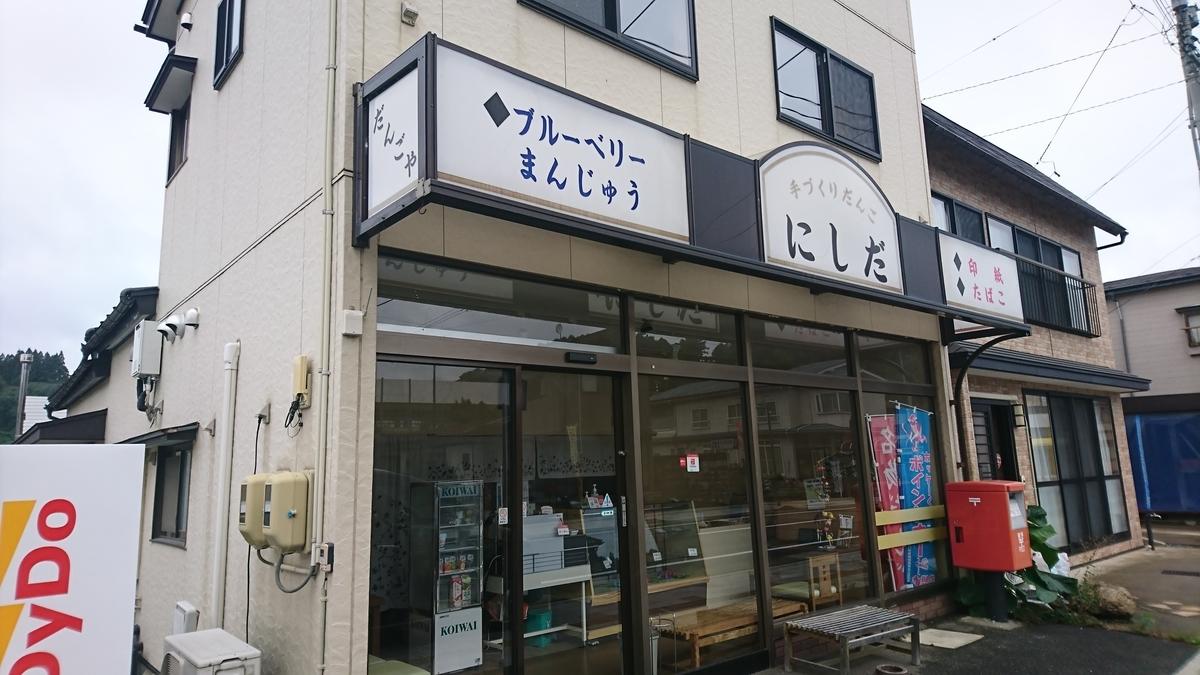 f:id:daifuku-siwa-hanamaki:20200928105716j:plain