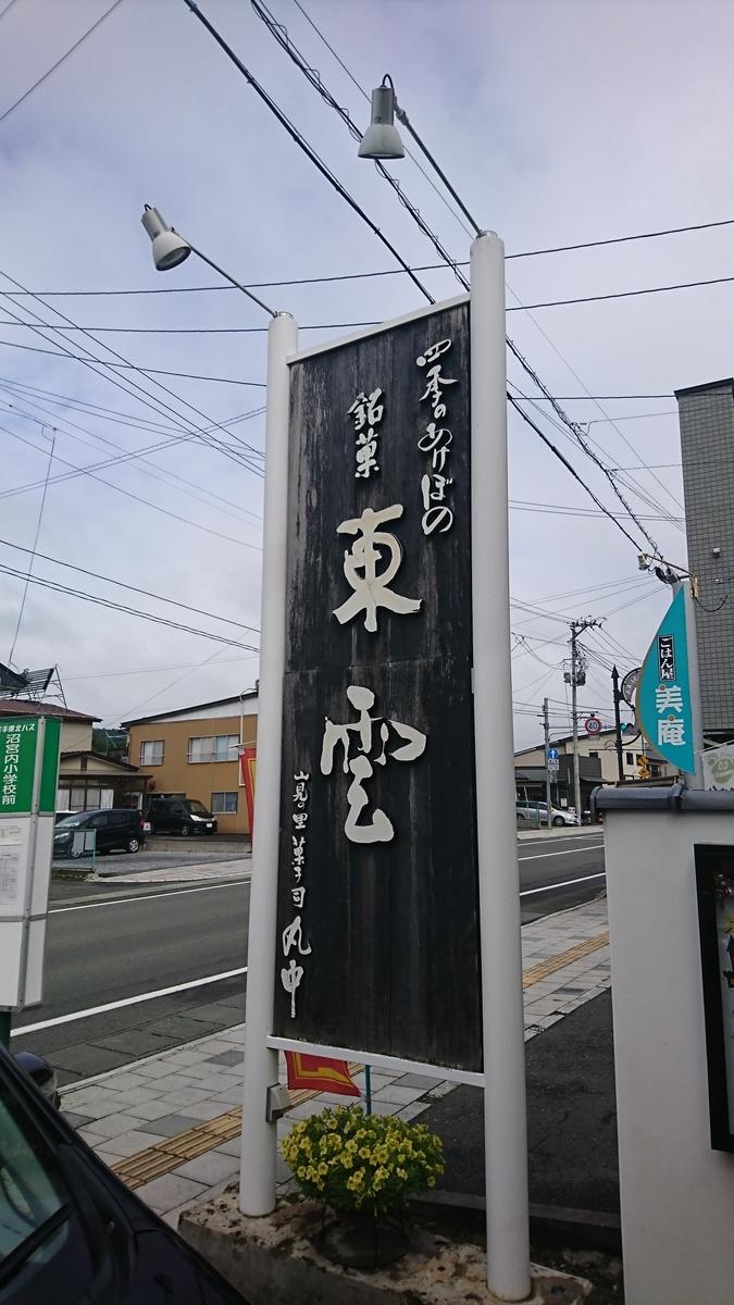 f:id:daifuku-siwa-hanamaki:20201002160756j:plain