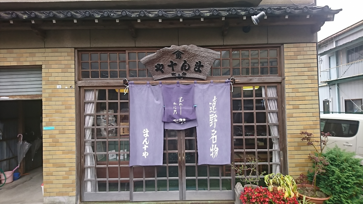 f:id:daifuku-siwa-hanamaki:20201018105628j:plain