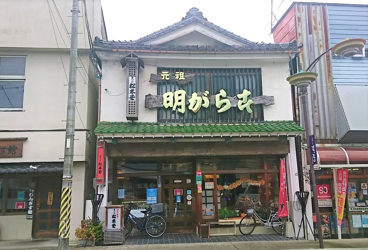 f:id:daifuku-siwa-hanamaki:20201019120121j:plain