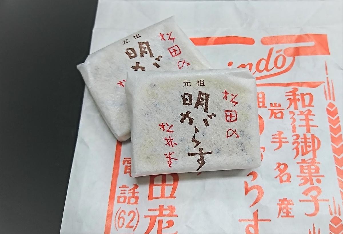 f:id:daifuku-siwa-hanamaki:20201020094718j:plain