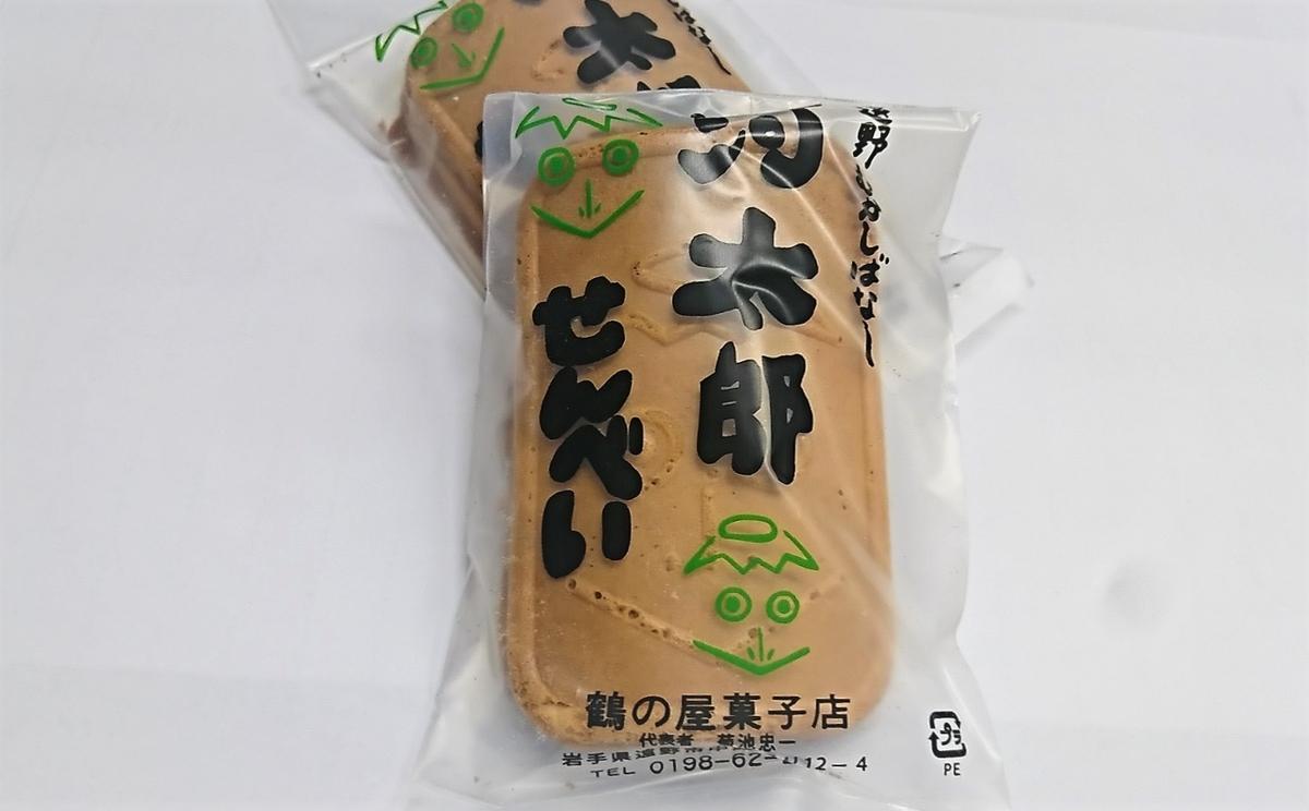f:id:daifuku-siwa-hanamaki:20201021082151j:plain