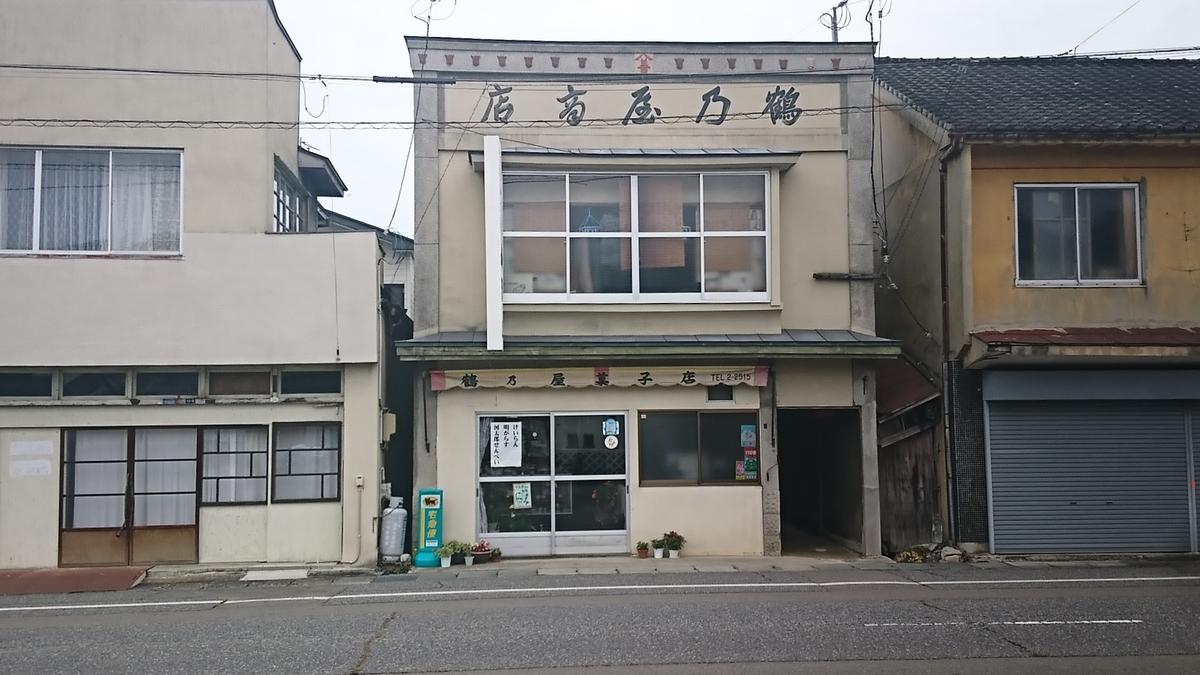 f:id:daifuku-siwa-hanamaki:20201021103902j:plain