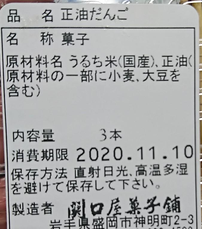 f:id:daifuku-siwa-hanamaki:20201111083846j:plain
