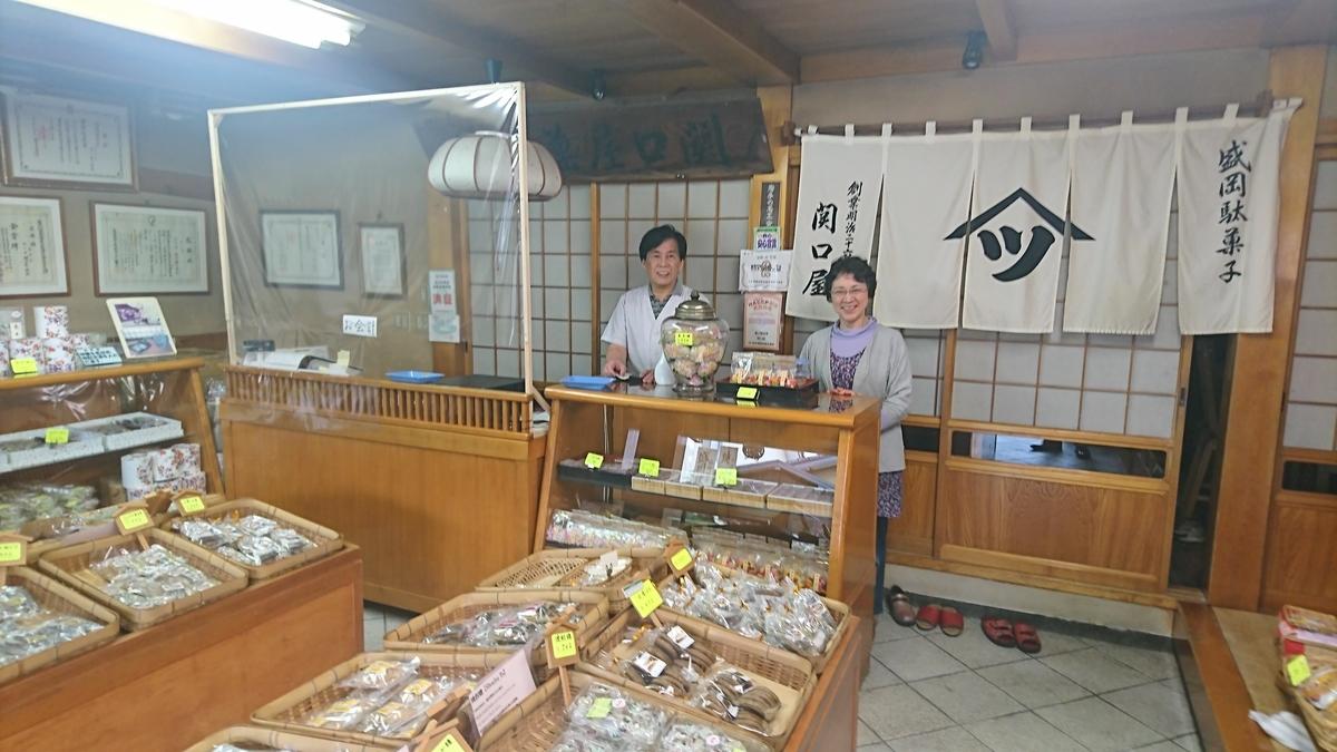 f:id:daifuku-siwa-hanamaki:20201111103356j:plain