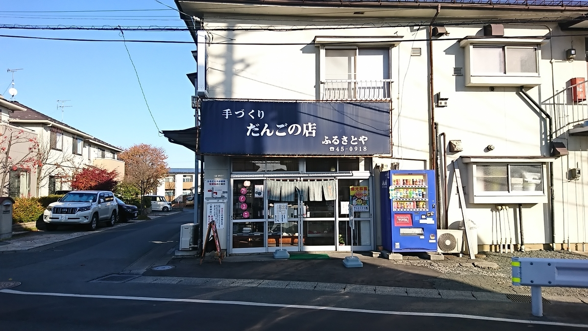 f:id:daifuku-siwa-hanamaki:20201112154134j:plain