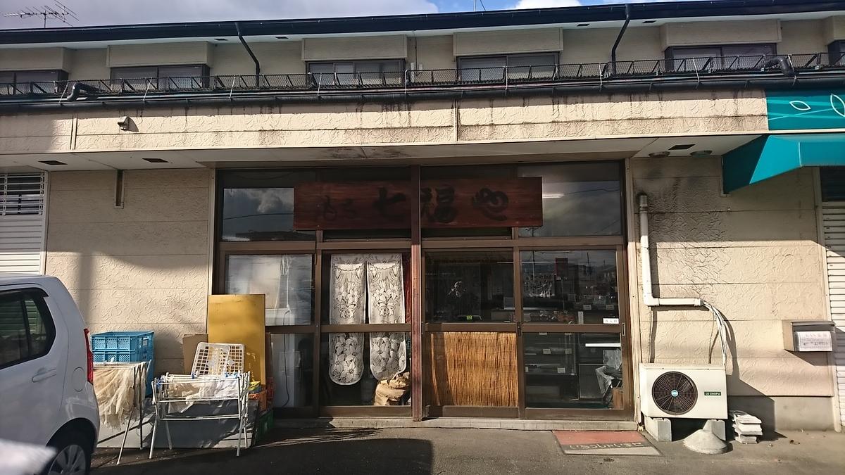 f:id:daifuku-siwa-hanamaki:20201116140728j:plain