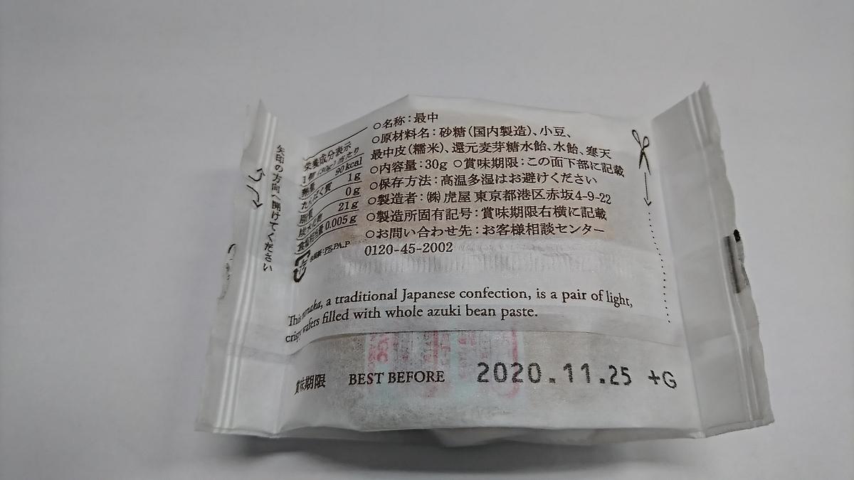f:id:daifuku-siwa-hanamaki:20201119141701j:plain