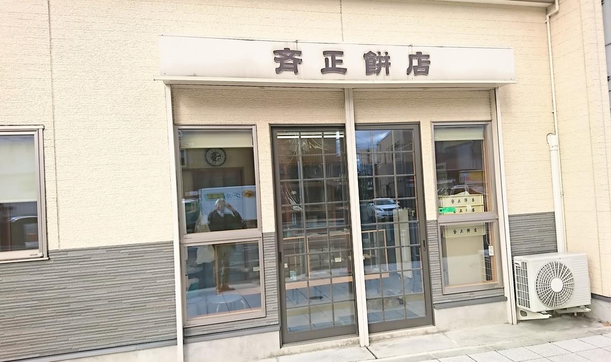 f:id:daifuku-siwa-hanamaki:20201124100906j:plain