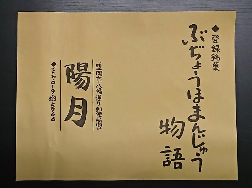 f:id:daifuku-siwa-hanamaki:20201125092217j:plain