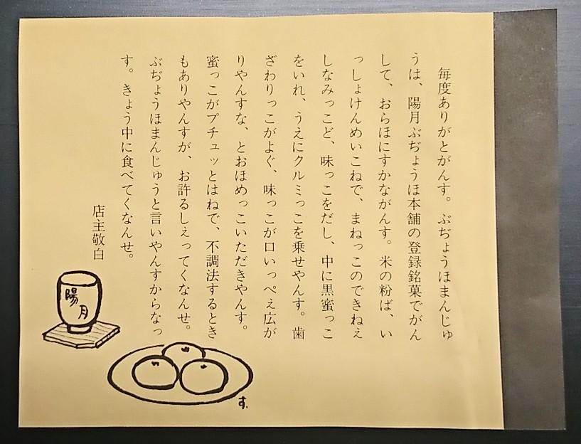 f:id:daifuku-siwa-hanamaki:20201125092259j:plain