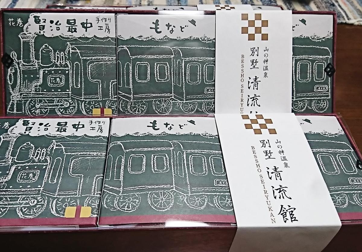 f:id:daifuku-siwa-hanamaki:20201130100509j:plain