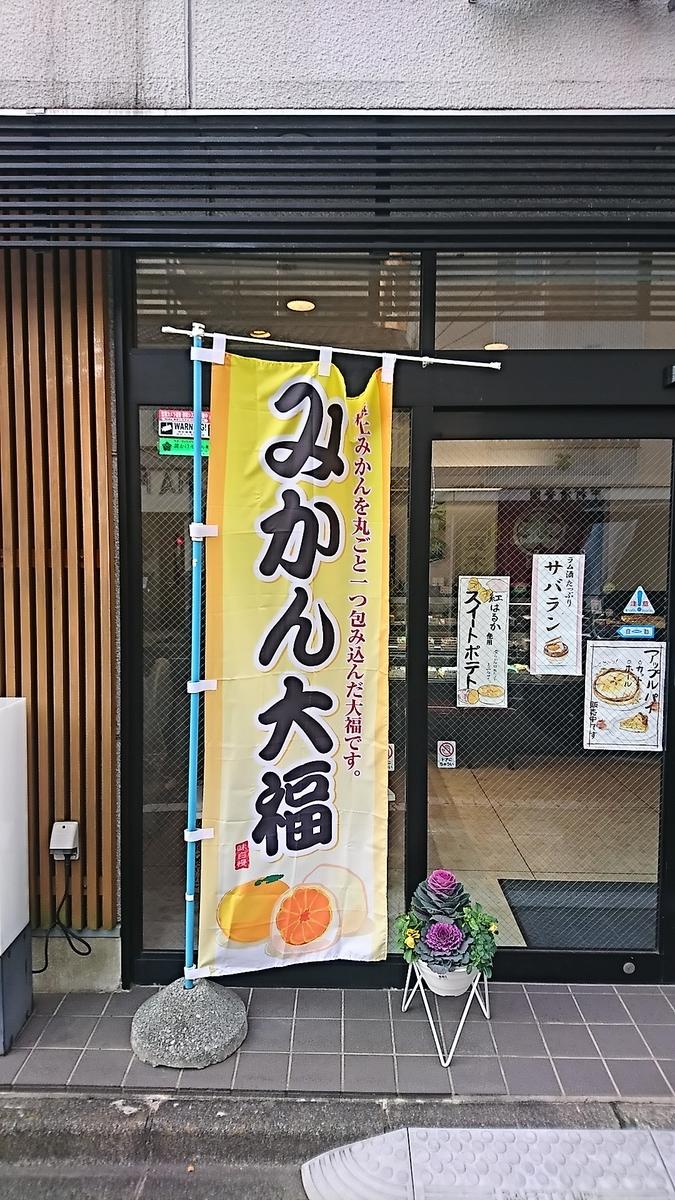 f:id:daifuku-siwa-hanamaki:20201203092513j:plain