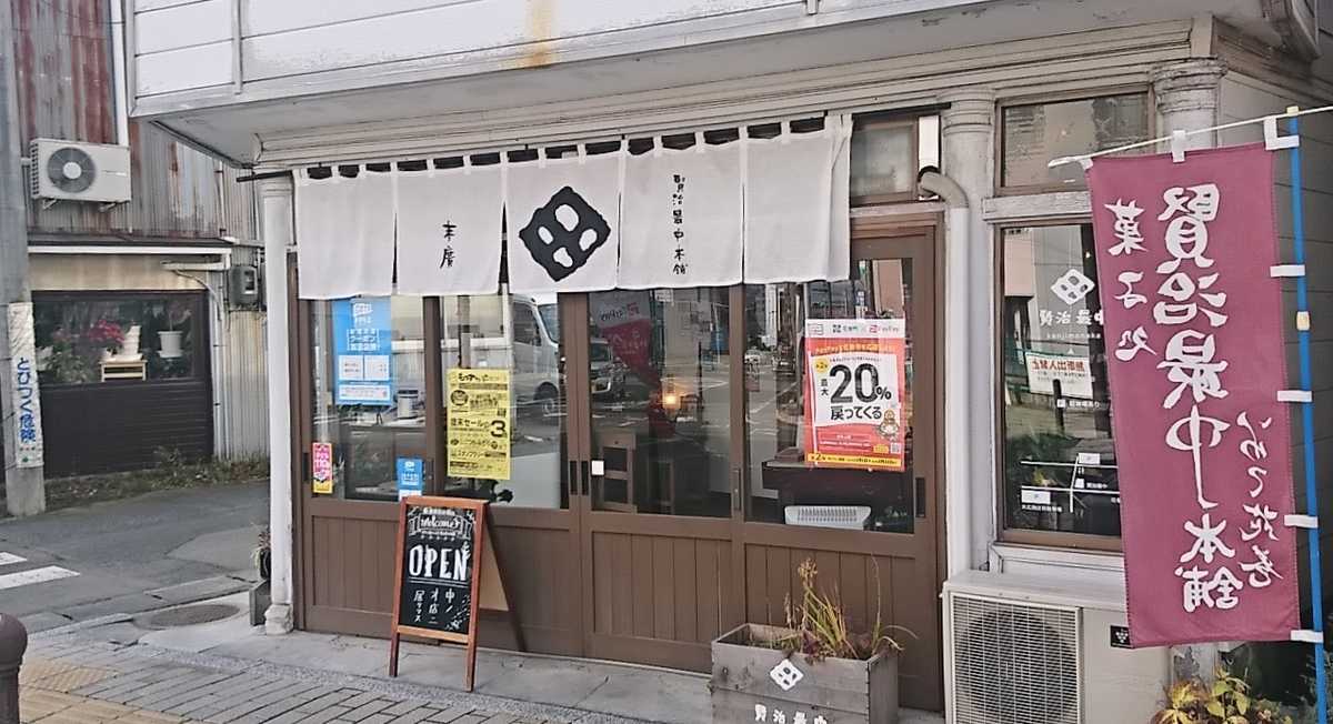 f:id:daifuku-siwa-hanamaki:20201205144752j:plain