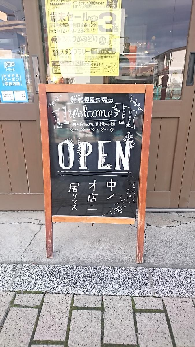 f:id:daifuku-siwa-hanamaki:20201207143209j:plain