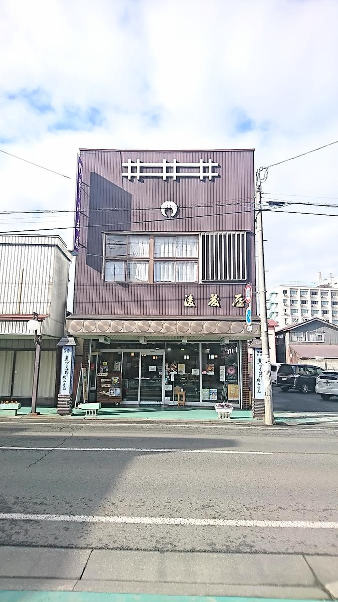 f:id:daifuku-siwa-hanamaki:20201210131700j:plain