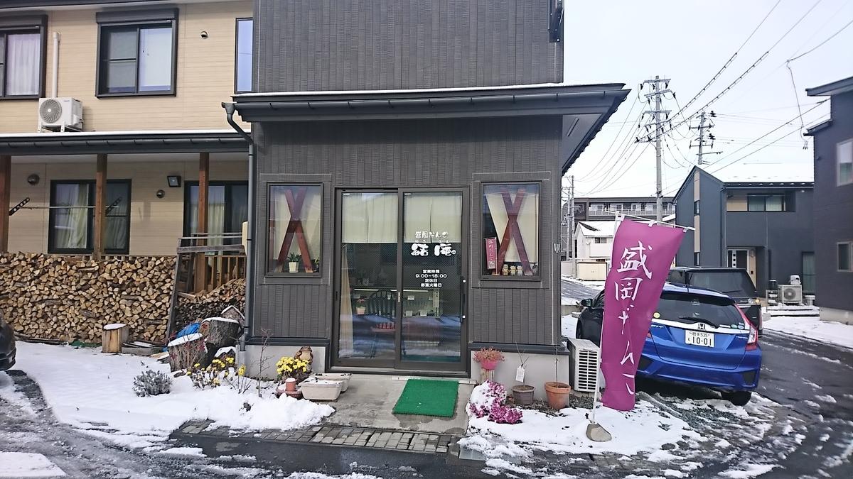 f:id:daifuku-siwa-hanamaki:20201214160501j:plain