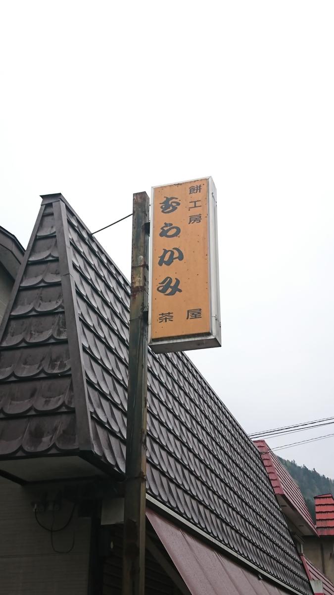 f:id:daifuku-siwa-hanamaki:20201229152455j:plain