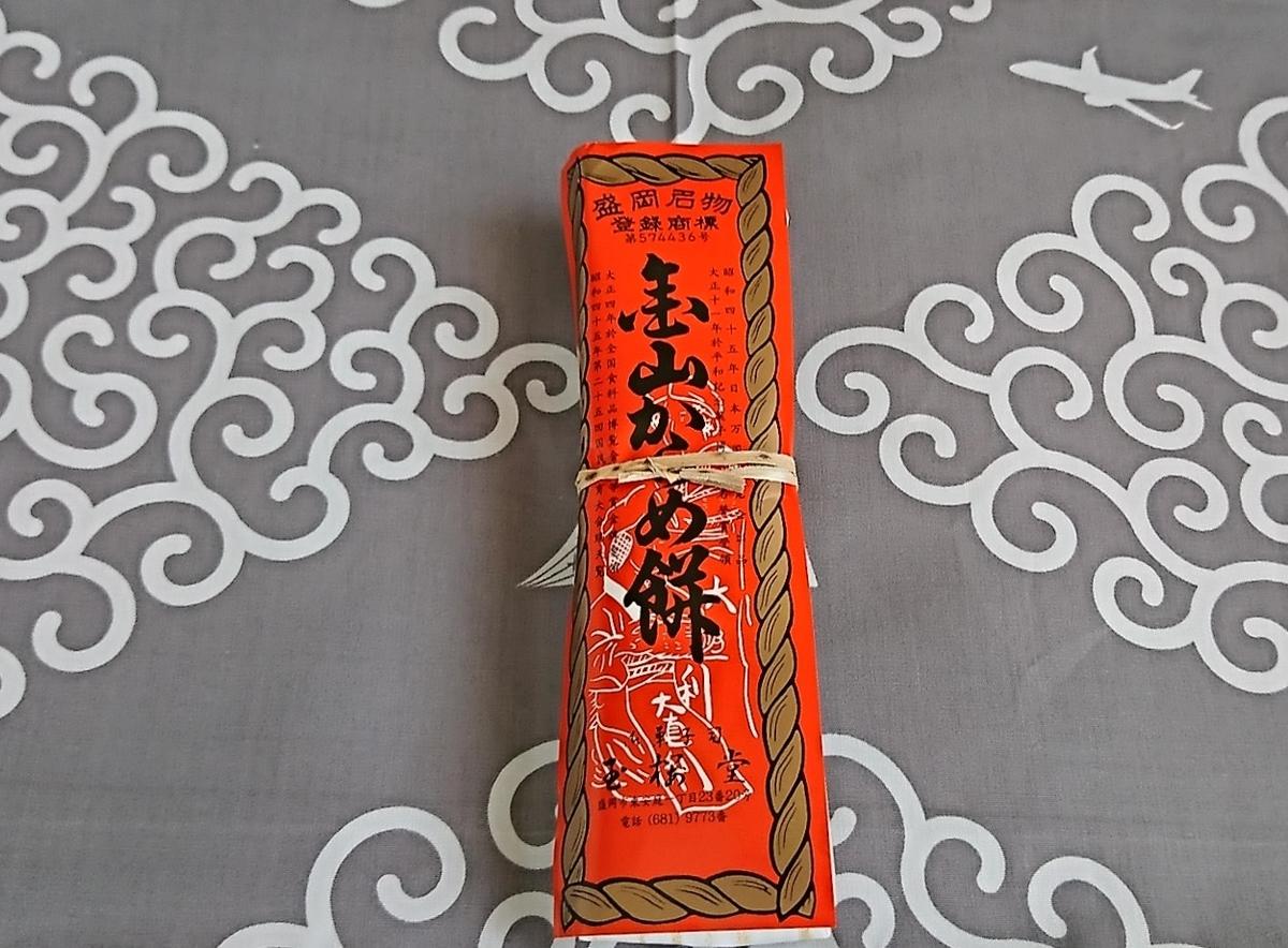 f:id:daifuku-siwa-hanamaki:20210104112728j:plain