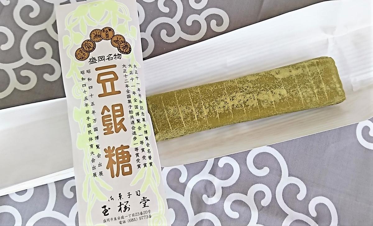 f:id:daifuku-siwa-hanamaki:20210105093859j:plain