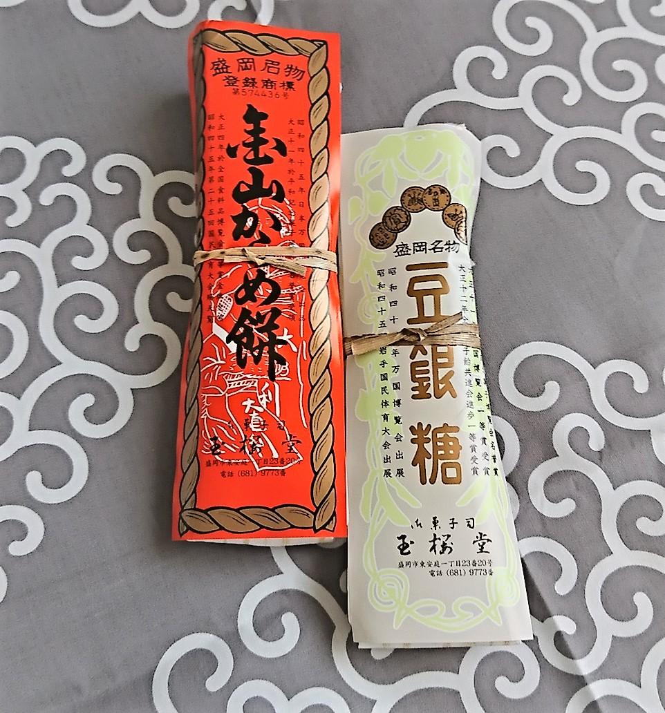 f:id:daifuku-siwa-hanamaki:20210105093920j:plain