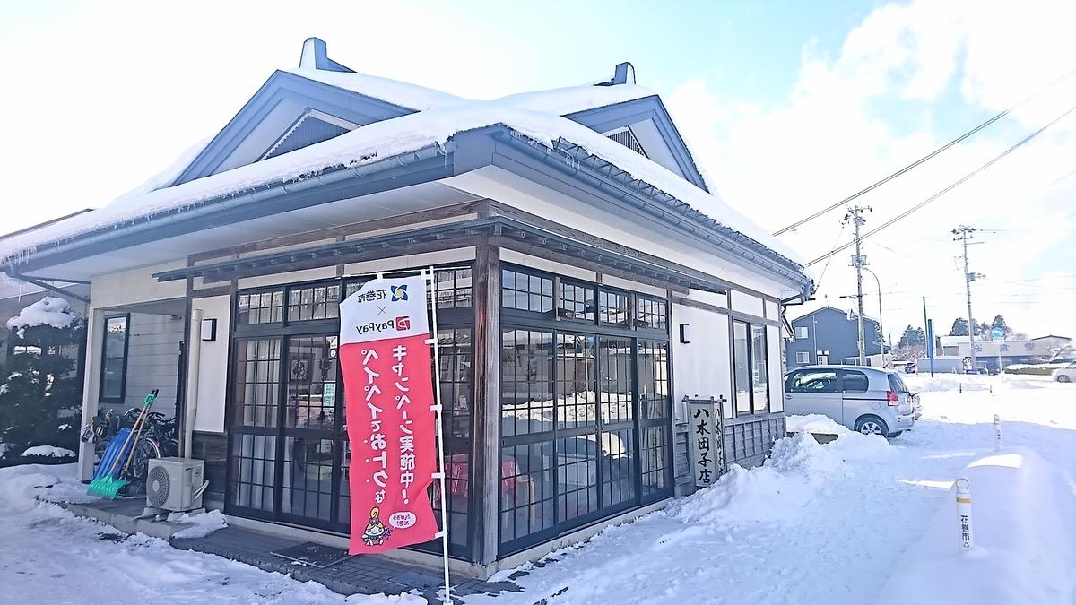 f:id:daifuku-siwa-hanamaki:20210111154348j:plain