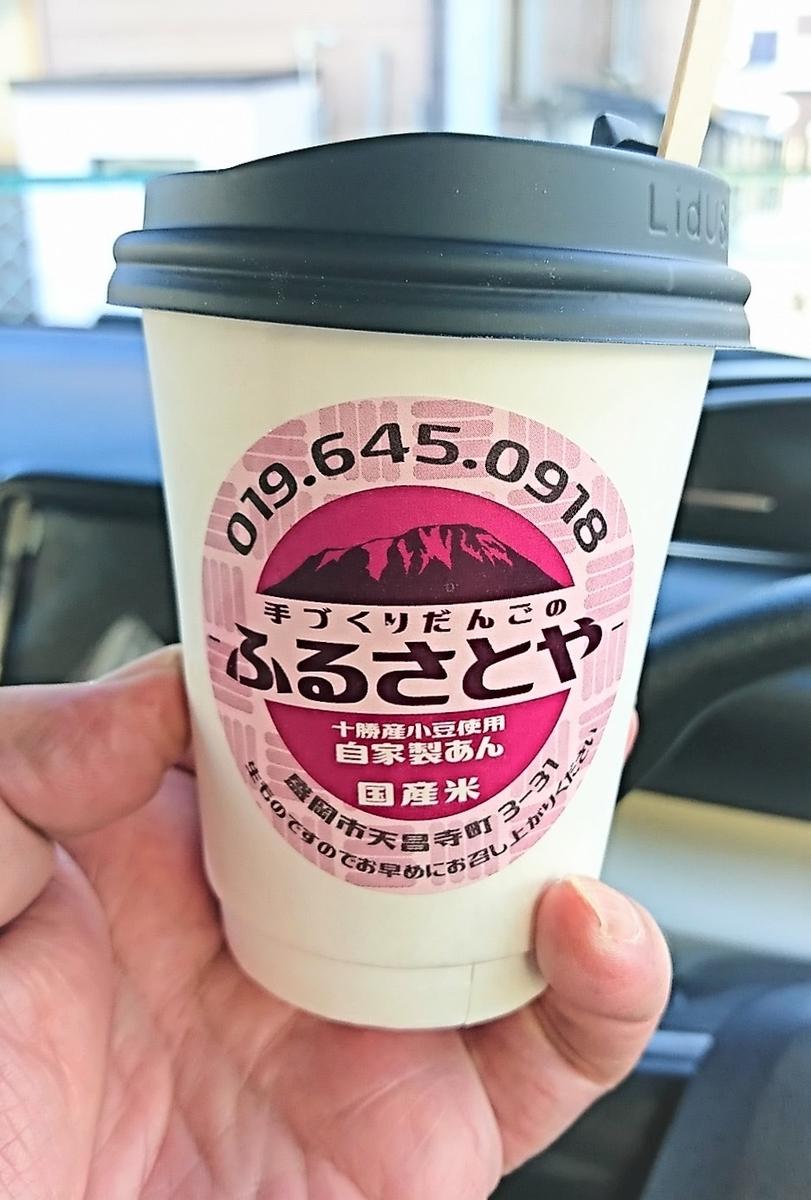 f:id:daifuku-siwa-hanamaki:20210115045506j:plain