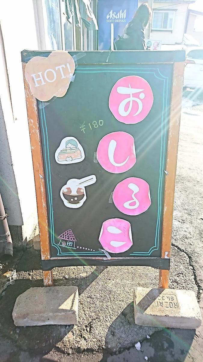 f:id:daifuku-siwa-hanamaki:20210115045533j:plain