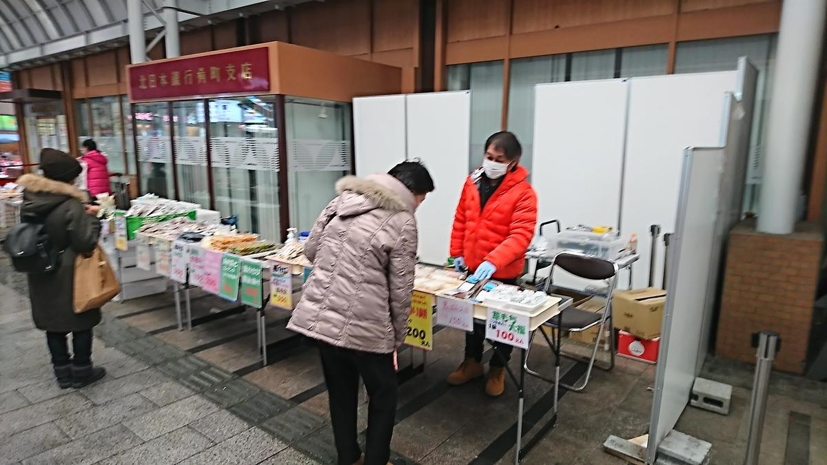 f:id:daifuku-siwa-hanamaki:20210116224519j:plain