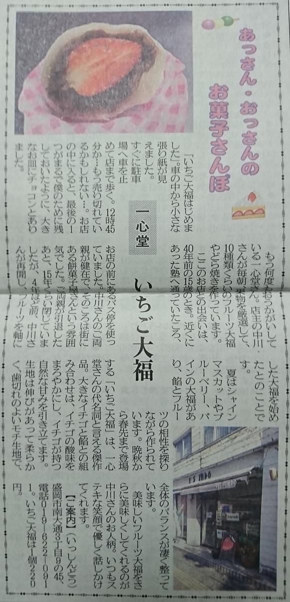 f:id:daifuku-siwa-hanamaki:20210121213204j:plain