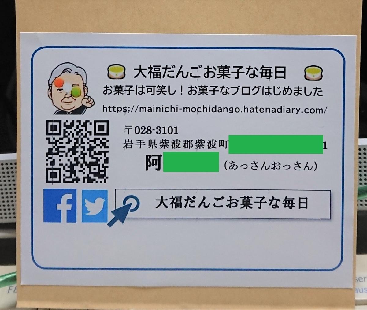f:id:daifuku-siwa-hanamaki:20210210173848j:plain