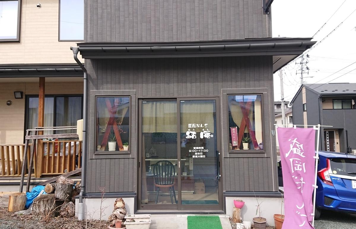 f:id:daifuku-siwa-hanamaki:20210305184014j:plain