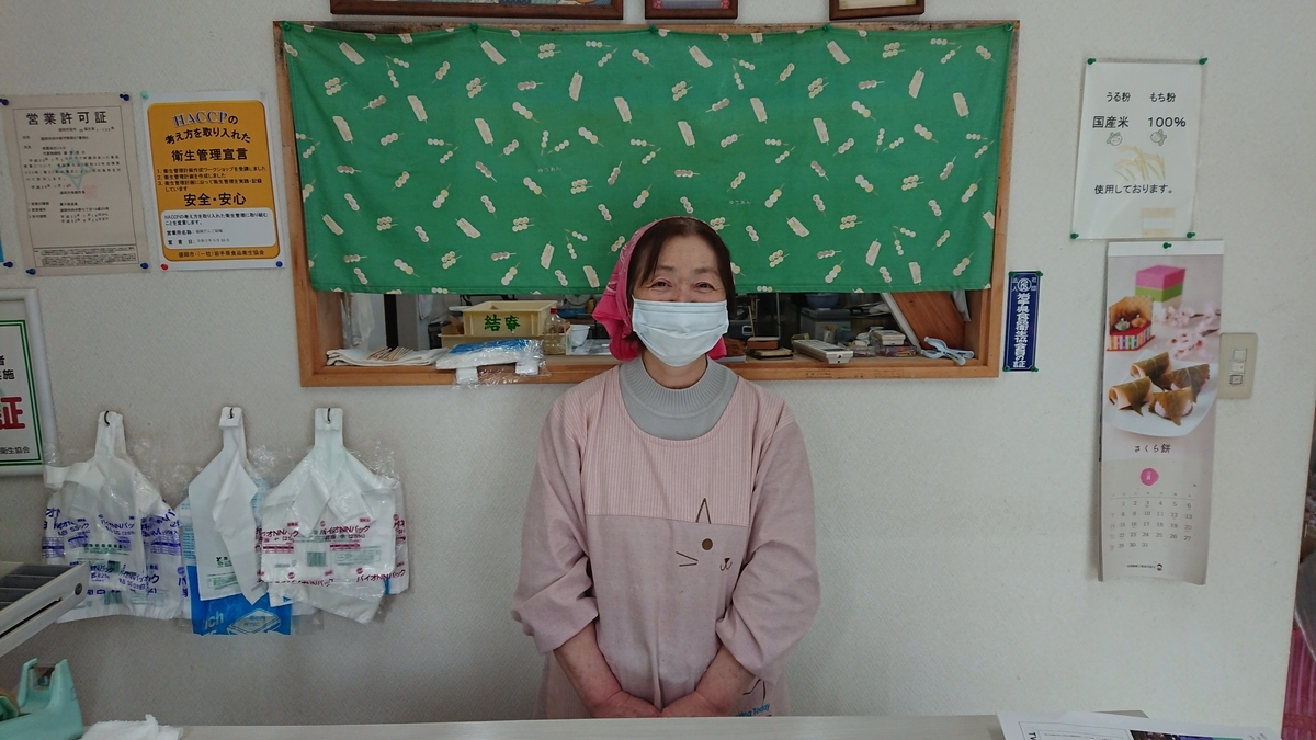 f:id:daifuku-siwa-hanamaki:20210306163521j:plain