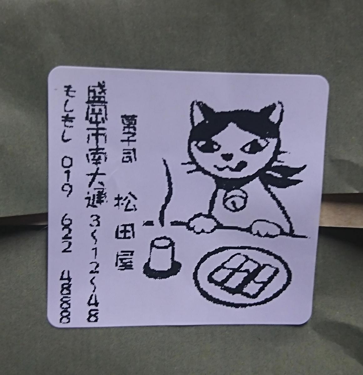 f:id:daifuku-siwa-hanamaki:20210315165546j:plain