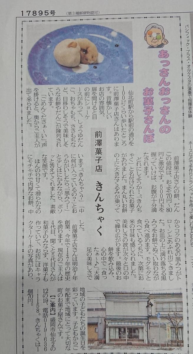 f:id:daifuku-siwa-hanamaki:20210326174013j:plain
