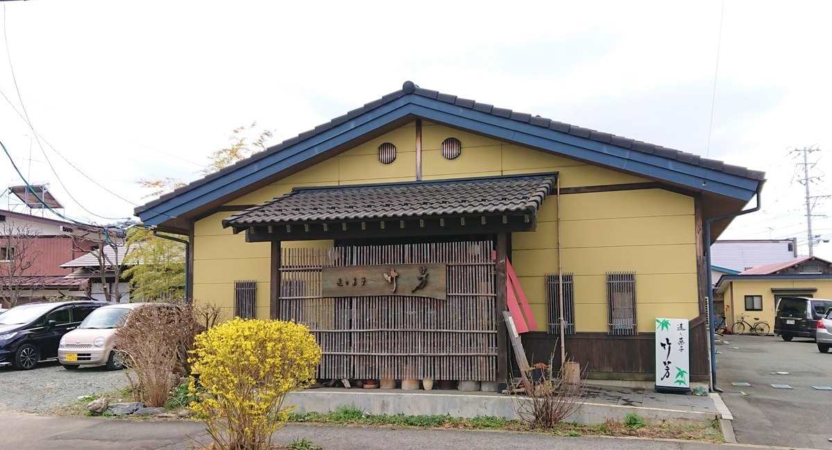 f:id:daifuku-siwa-hanamaki:20210404132102j:plain