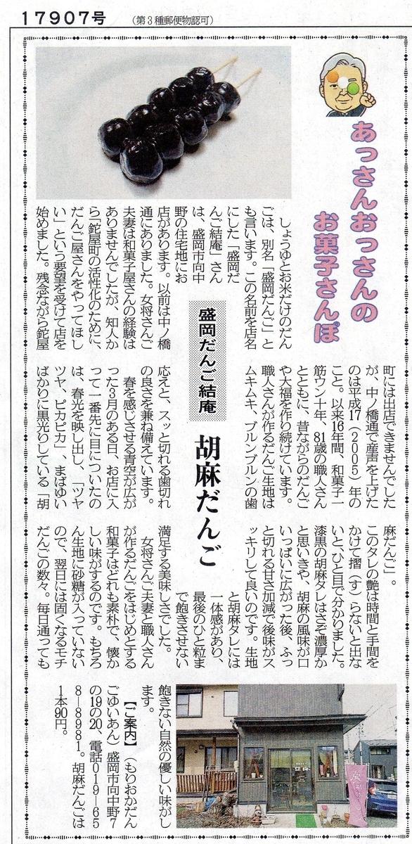 f:id:daifuku-siwa-hanamaki:20210409112526j:plain