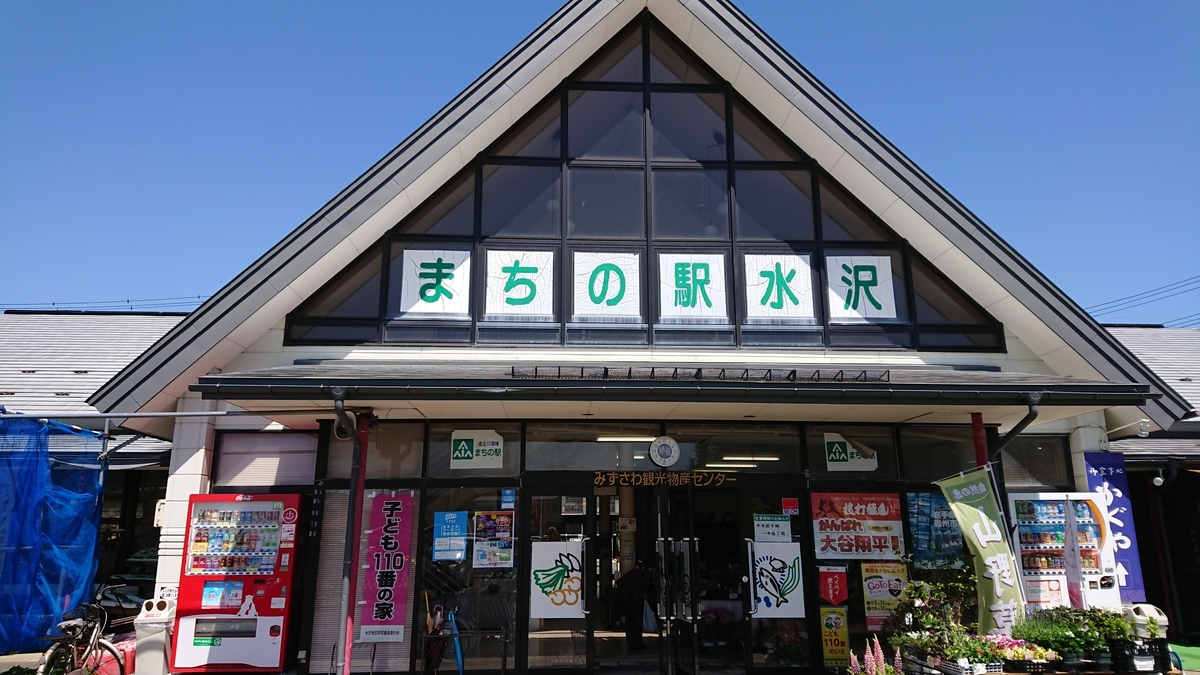 f:id:daifuku-siwa-hanamaki:20210424071549j:plain