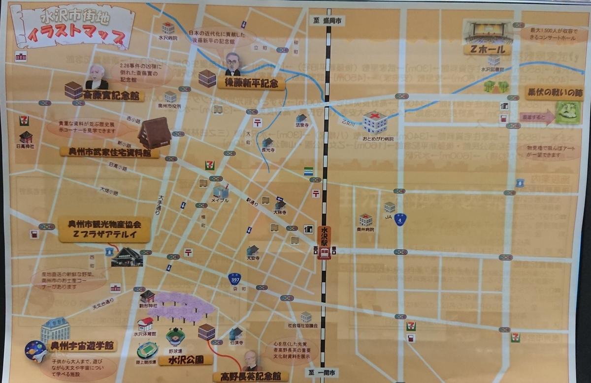 f:id:daifuku-siwa-hanamaki:20210429083105j:plain