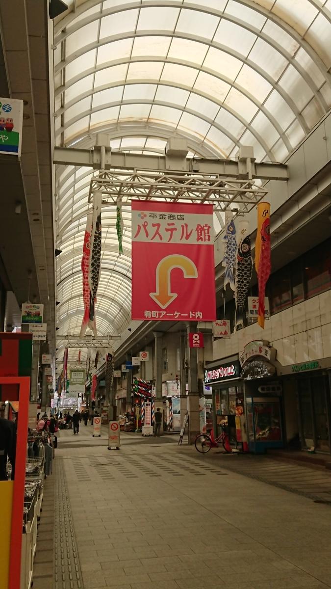 f:id:daifuku-siwa-hanamaki:20210506083054j:plain