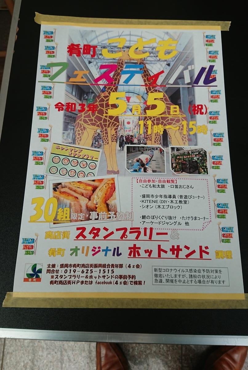 f:id:daifuku-siwa-hanamaki:20210506084348j:plain