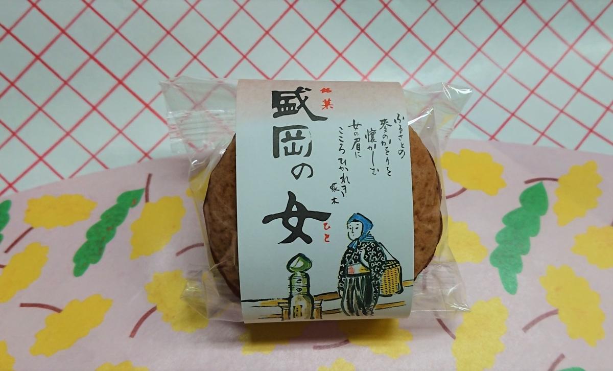 f:id:daifuku-siwa-hanamaki:20210526124104j:plain