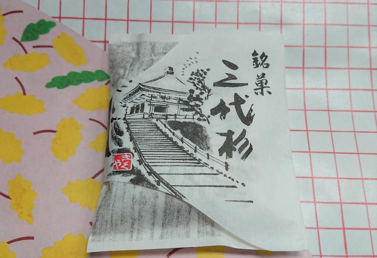 f:id:daifuku-siwa-hanamaki:20210608150010j:plain