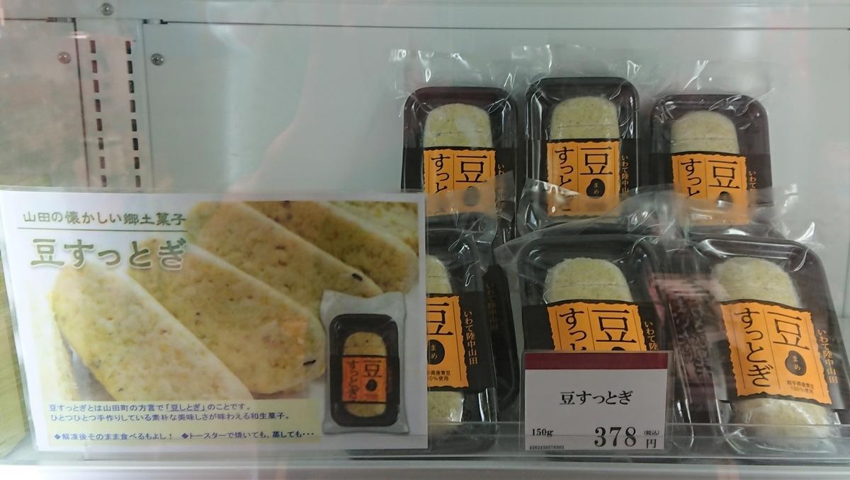 f:id:daifuku-siwa-hanamaki:20210720110336j:plain