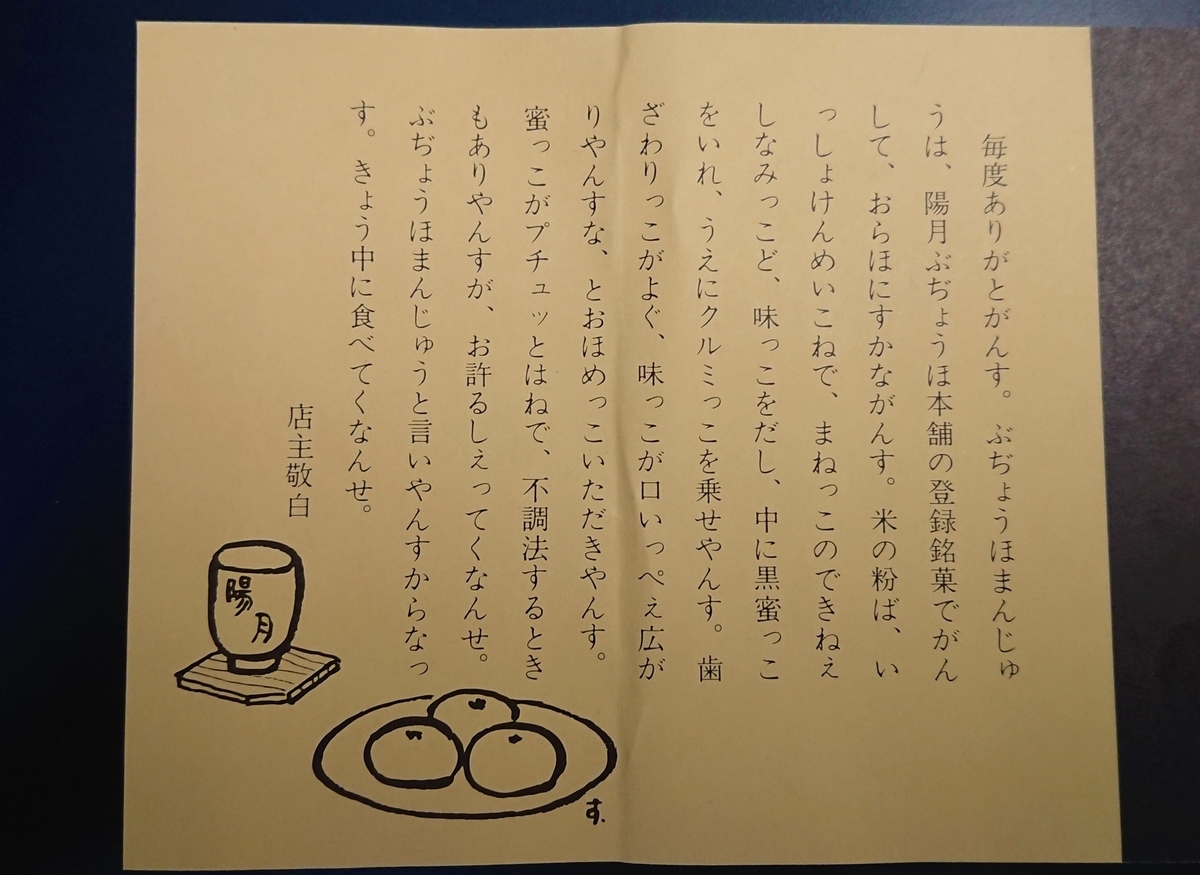 f:id:daifuku-siwa-hanamaki:20210722103755j:plain