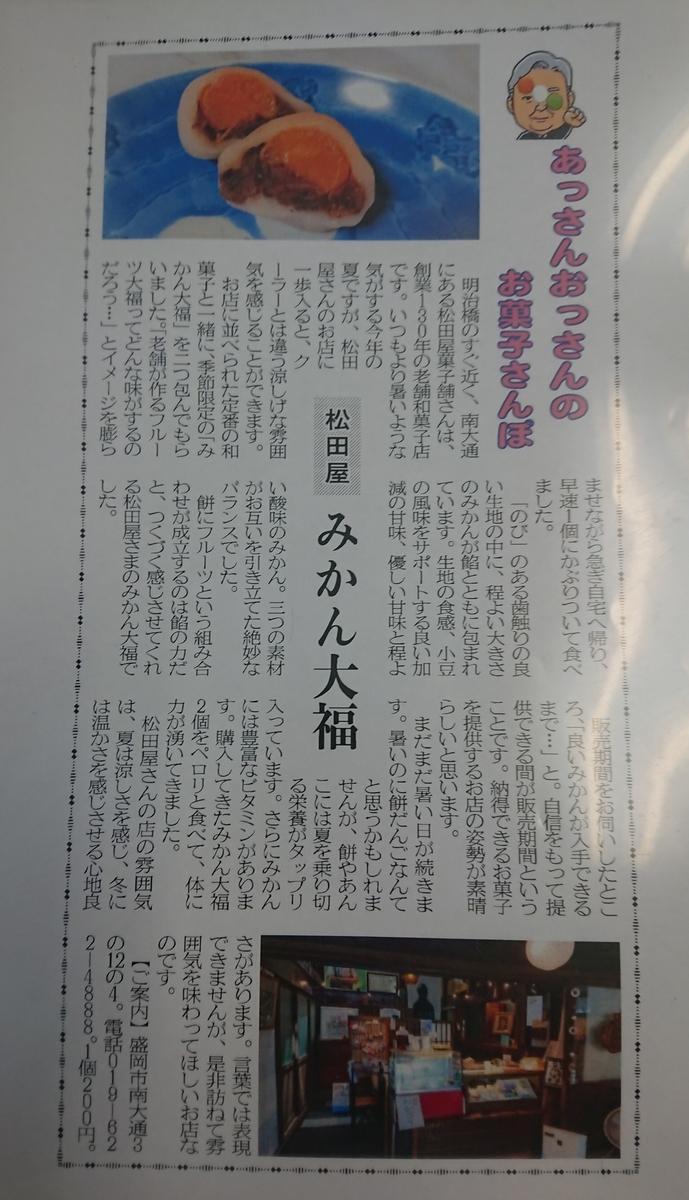 f:id:daifuku-siwa-hanamaki:20210915132838j:plain