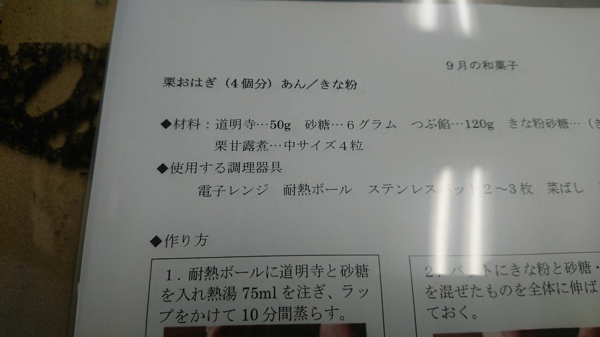f:id:daifuku-siwa-hanamaki:20210922100348j:plain